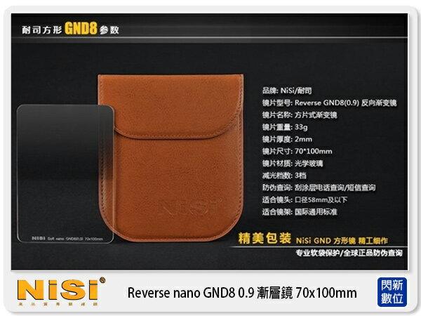 【 0利率 免 】送拭鏡紙~NISI耐司 Reverse nano GND8 0.9 漸層
