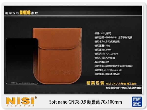 ~ 0利率 免 ~送拭鏡紙~NISI耐司 Soft nano GND8 0.9 漸層鏡 7