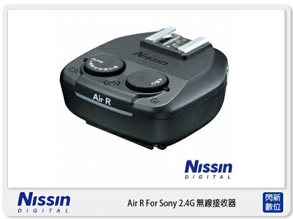 閃新科技:【分期0利率,免運費】NissinAirRForSONY2.4G無線接收器(捷新公司貨)