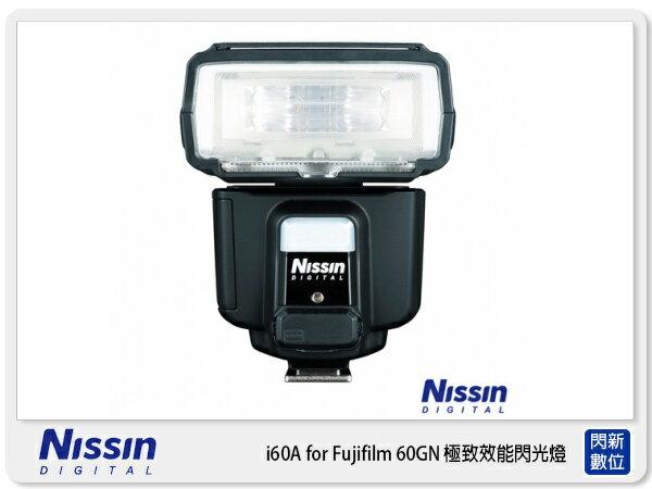 Nissin i60A for Fujifilm 60GN 極致效能 閃光燈 (i60 公司貨)
