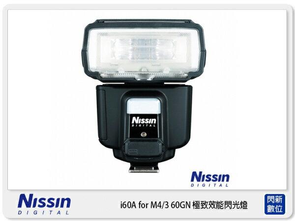 Nissin i60A for M4/3 60GN 極致效能 閃光燈 (i60 公司貨)