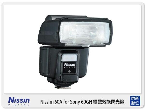 Nissin i60A for Sony 60GN 極致效能 閃光燈 (i60 公司貨)