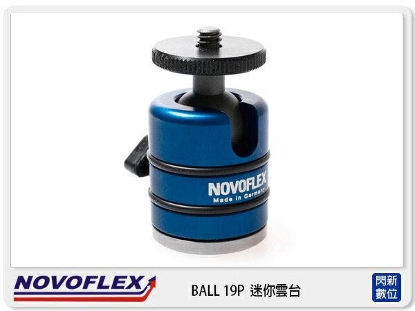 【分期0利率,免運費】德國 NOVOFLEX 自由球型迷你雲台 BALL 19P 可搭MICROPOD 微型腳架 (19P,公司貨)