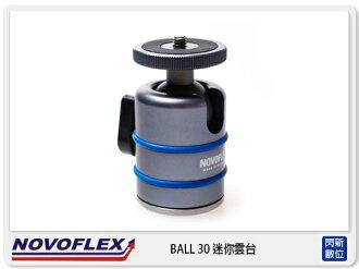 【分期0利率,免運費】德國 NOVOFLEX 自由球型迷你雲台 - BALL 30 鈦金屬 載重5kg (公司貨)