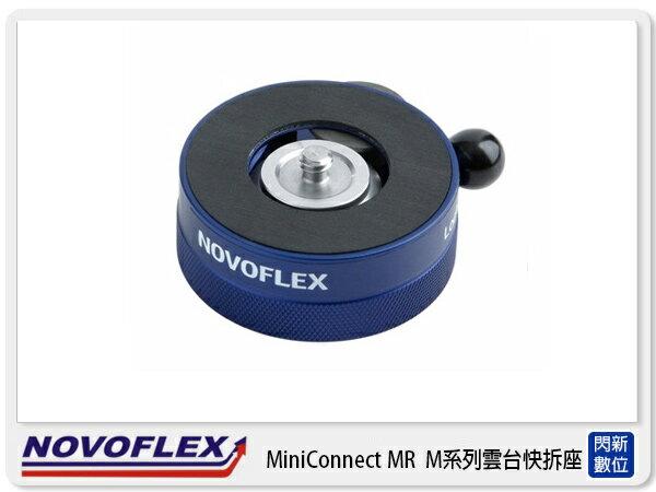 【分期0利率,免運費】德國 NOVOFLEX M系列 雲台快拆座 MiniConnect MR MR快拆座 (公司貨)