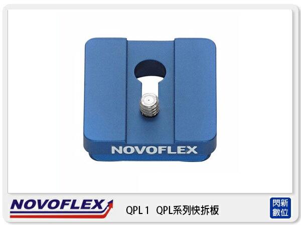 【分期0利率,免運費】德國 NOVOFLEX QPL 系列快拆板 QPL1 防滑橡膠底 (公司貨)