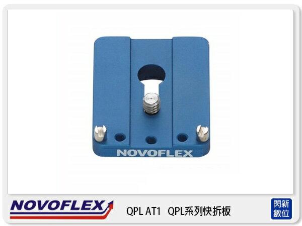 【分期0利率,免運費】德國 NOVOFLEX QPL系列 快拆板 QPL AT1 (公司貨)