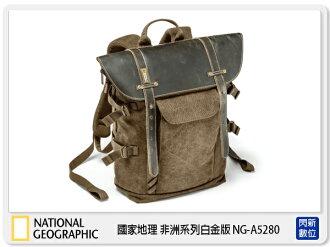 【分期0利率,免運費】 National Geographic 國家地理 NEW AFRICA NG A5280 小型 後背包 相機包 (NGA5280,非洲系列白金版)