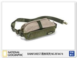 【分期0利率,免運費】National Geographic 國家地理 Waistpack NG RF 4474 腰包 相機包 (NGRF4474, 雨林系列)