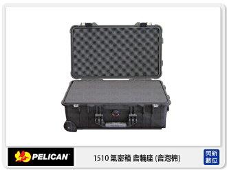 【分期0利率,免運費】美國 PELICAN 派力肯 塘鵝 1510 氣密箱 登機箱 含輪座 含泡棉 防水 防震 防塵 (公司貨)