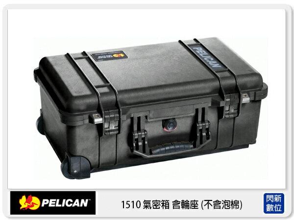 【分期0利率,免運費】美國 PELICAN 派力肯 塘鵝 1510 NF 氣密箱 空箱 登機箱 含輪座 不含泡棉 防水 防震 防塵 (公司貨)