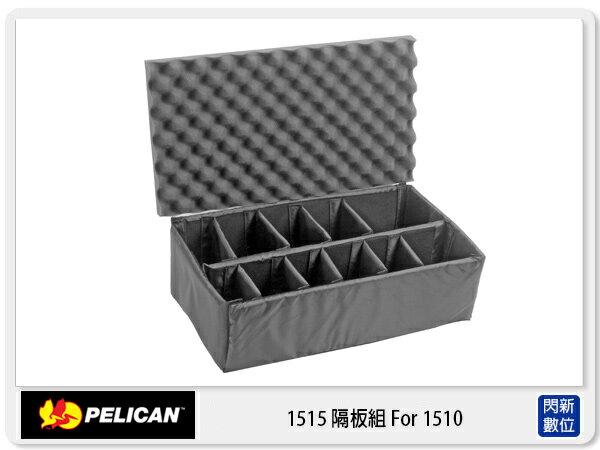 【分期0利率,免運費】美國 PELICAN 派力肯 塘鵝 1515 隔層 隔板組 for 1510 (公司貨)