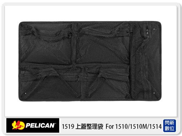 【分期0利率,免運費】美國 PELICAN 派力肯 塘鵝 1519 上蓋 整理袋 for 1510 / 1510M /1514