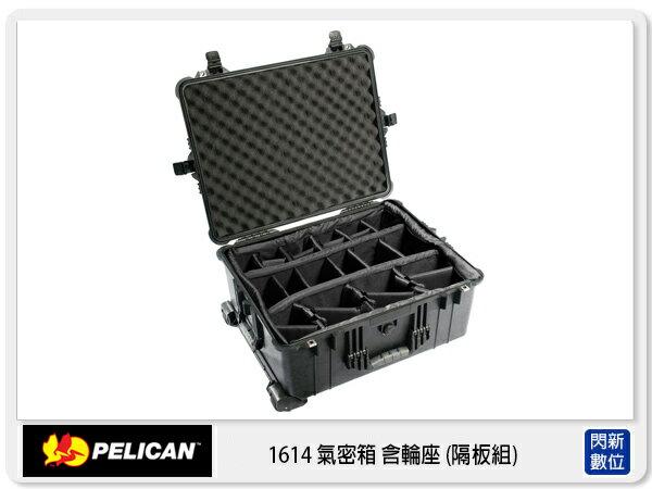 【分期0利率,免運費】 美國 PELICAN 派力肯 塘鵝 1614 氣密箱 登機箱 含輪座 隔板組 防水 防震 (公司貨)
