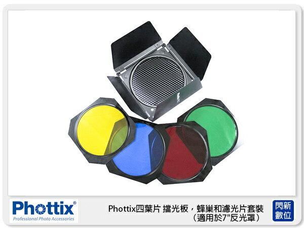 Phottix四葉片檔光板含鋒巢+色溫片七吋標準罩82328(公司貨)