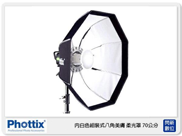 Phottix內白色組裝式八角美膚柔光罩附金屬盤柔光布網格70公分82741(公司貨)