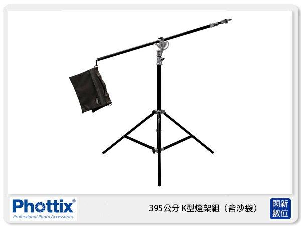 Phottix395公分K型燈架組附沙袋載重3公斤88221(公司貨)
