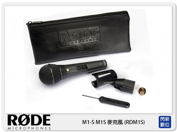 【免運費】接單進貨~RODE羅德M1-SM1S動圈式麥克風(RDM1S公司貨)