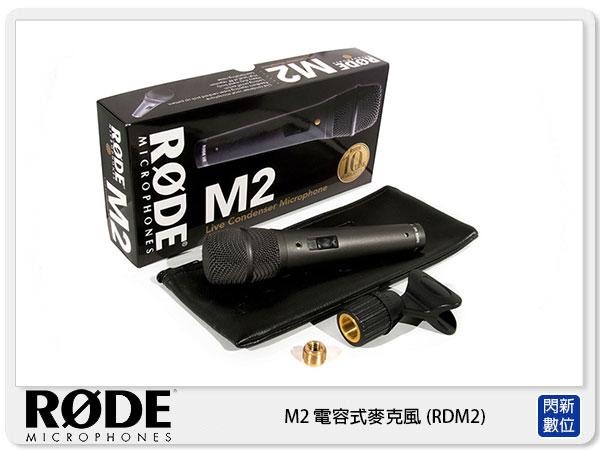 【免運費】接單進貨~RODE羅德M2電容式麥克風(RDM2公司貨)