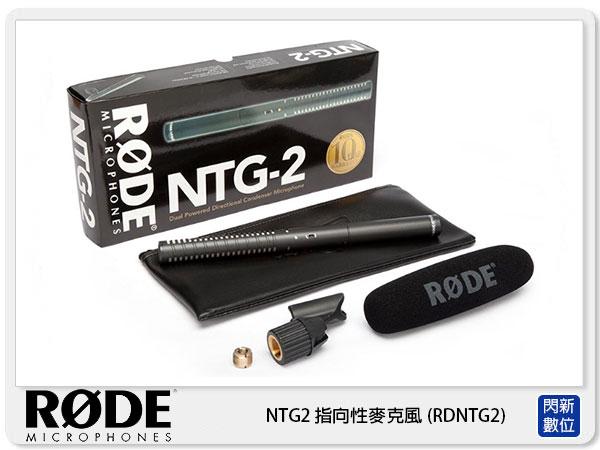 【免運費】接單進貨~RODE羅德NTG2指向性麥克風(RDNTG2公司貨)