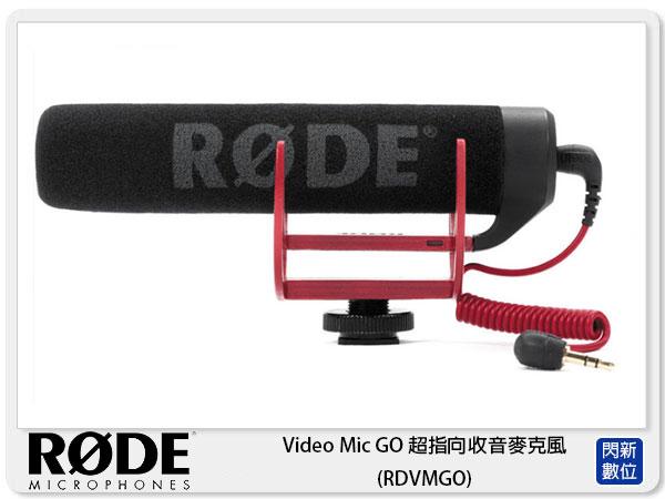 【免運費】接單進貨~RODE羅德VideoMicGO超指向收音麥克風(RDVMGO公司貨)