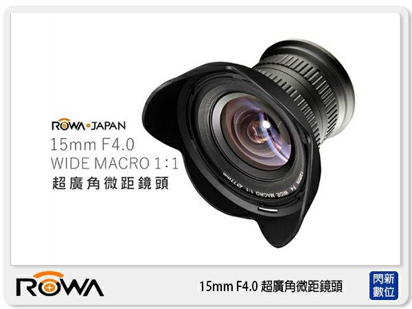 ROWA 樂華 15mm F4.0 超廣角 微距鏡頭 FOR CANON 無附遮光罩  1