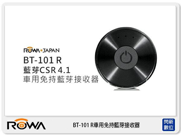 <br/><br/>  【免運費】ROWA 樂華 BT-101 R 車用 免持 / 藍芽 音樂 接收器 (BT101 公司貨)<br/><br/>
