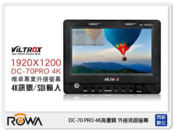 ROWADC-70PRO4K高畫質外接液晶螢幕(DC70PRO公司貨)
