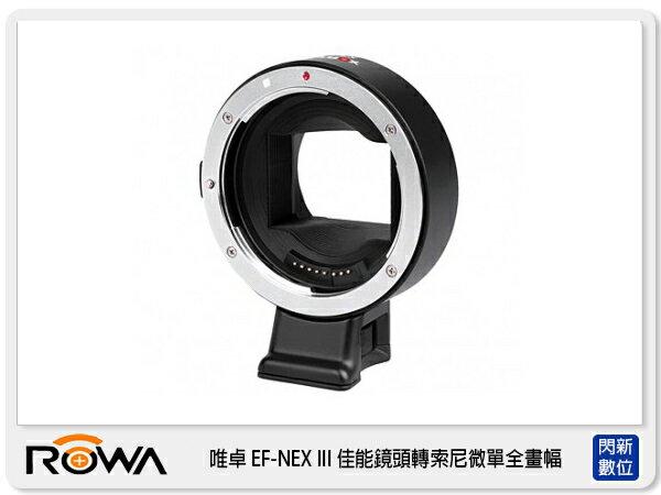ROWA 樂華 唯卓 EF-NEX III CANON 鏡頭 轉 SONY 微單全片幅 轉接環 (公司貨)