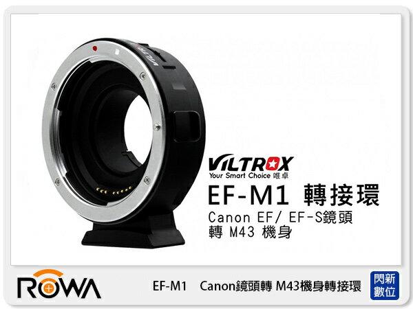 ROWA樂華唯卓EF-M1Canon鏡頭轉M43機身轉接環四代可自動對焦(公司貨)