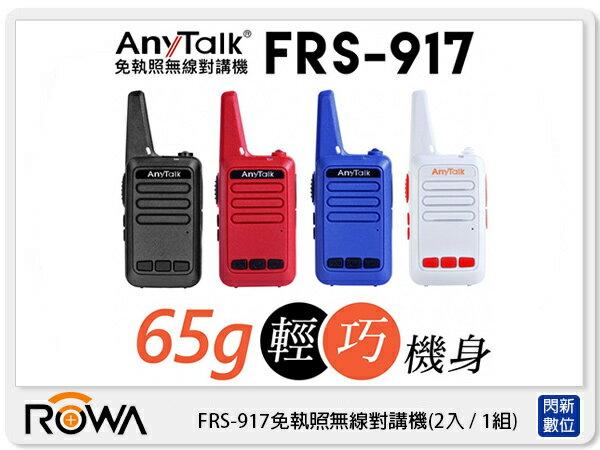 閃新科技:【分期0利率,免運費】ANYTALK樂華FRS-917免執照無線對講機2入1組超輕薄USB充電(公司貨)
