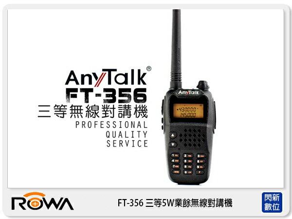 ~ 0利率,免 ~ANYTALK FT~356 三等 5W 業餘 無線 對講機 一入 待機