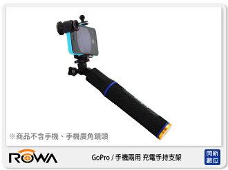 【分期0利率,免運費】ROWA GoPro/手機相機 兩用 充電手持支架 5200mAh 行動電源