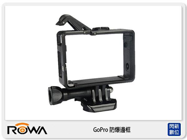 【分期0利率,免運費】ROWA GoPro 專用副廠配件 防爆邊框 適 HERO 3、HERO 4 (公司貨)