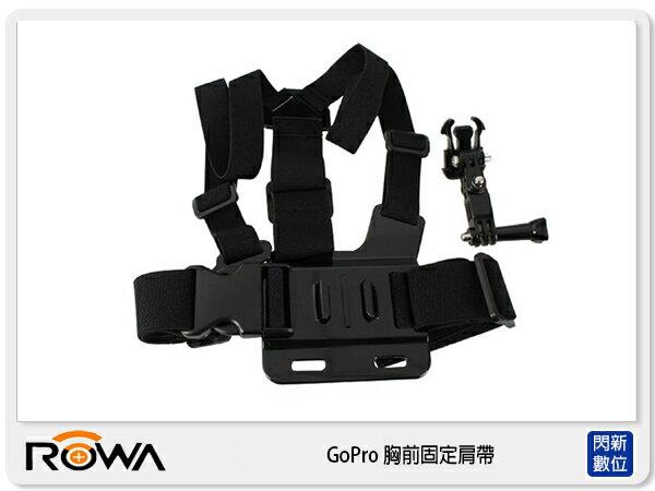 【分期0利率,免運費】ROWA GoPro 專用副廠配件 胸前固定肩帶 適 HERO 3、HERO 4 (公司貨)