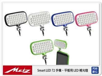 【分期0利率,免運費】德國 Metz 美緻 Mecalight LED-72 SMART 手機、平板專用 LED 補光燈 (公司貨)
