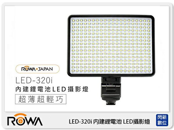 閃新科技:ROWALED-320i內建鋰電池LED攝影燈含色溫片(公司貨)