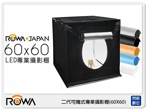 閃新科技:ROWA樂華二代可攜式專業攝影棚迷你攝影棚小型攝影棚60X60(公司貨)60cm
