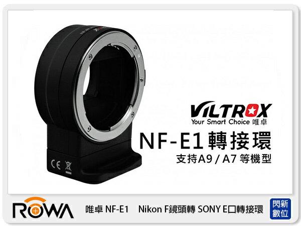 ROWA樂華唯卓NF-E1NikonF鏡頭轉SONYE口轉接環四代可自動對焦(公司貨)