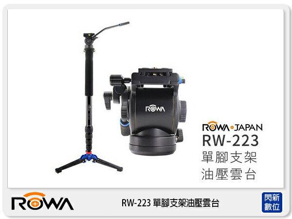 ROWA 樂華 RW~223 單腳 支架 油壓雲台 腳架 ^(RW223 貨^)