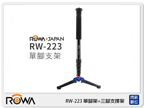 ROWA 樂華 RW-223 單腳 支架 油壓雲台 腳架 (RW223 公司貨)