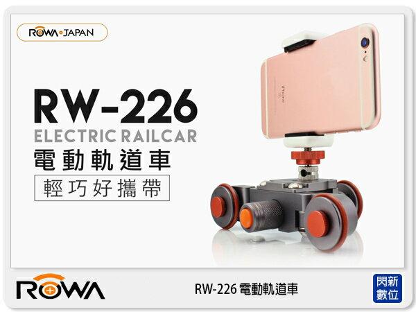 ROWA 樂華 RW~226 電動軌道車 錄影 婚攝  RW226 貨