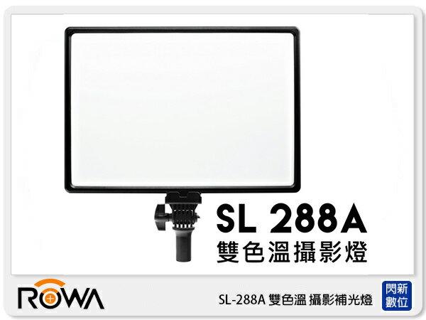 ROWASL-288A雙色溫攝影補光燈(可調色溫亮度公司貨)