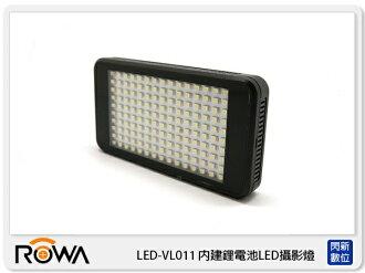 ROWA 樂華 LED-VL011 內建鋰電池 LED 攝影燈 持續燈 (公司貨)