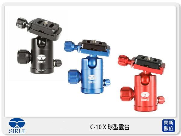【分期0利率,免運費】Sirui 思銳 C-10X 球型雲台 三色 T005 T005X (C10X,立福公司貨)