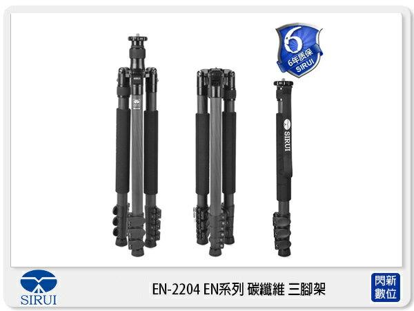 【分期0利率,免運費】Sirui思銳EN-2204碳纖扳扣三腳架不含雲台(EN2204,公司貨)