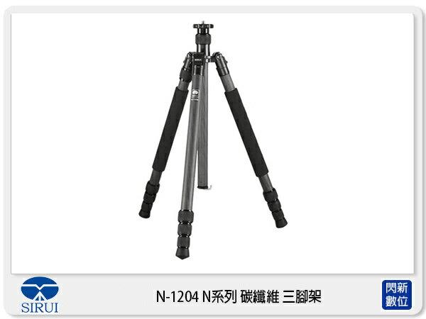 【分期0利率,免運費】Sirui 思銳 N-1204X 碳纖維 三腳架 可反折 (N1204,不含雲台,公司貨)
