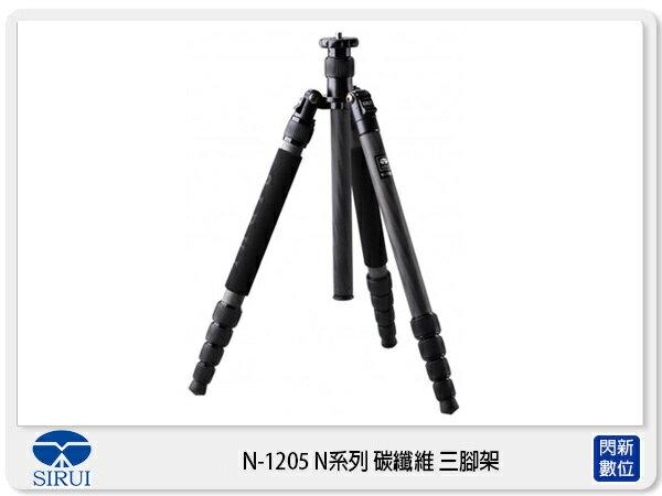 【分期0利率,免運費】Sirui 思銳 N-1205 碳纖維 三腳架 可反折 (N1205,不含雲台,公司貨)