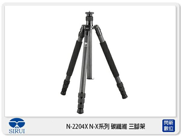 【分期0利率,免運費】Sirui 思銳 N-2204X 碳纖維 三腳架 可反折 (N2204X,不含雲台,公司貨)