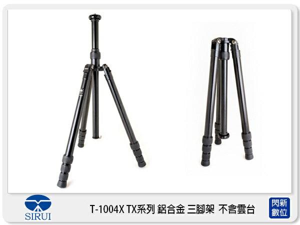 【分期0利率,免運費】Sirui 思銳 T-1004X 鋁合金 三腳架 可反折 (T1004X,不含雲台,公司貨)